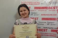 Окасова Айганым Бауыржановна