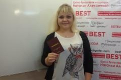 Куриленко Елена Владимировна