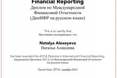 Dip-IFR-Russia-Certificate-December-2014-Natalya-Alexeyeva-1820575