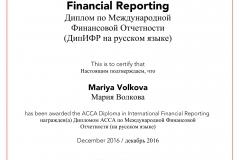 Dip-IFR-Russia-Certificate-December-2016-0039532-Mariya-Volkova-1828795-1