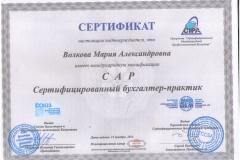 Сар-Волкова