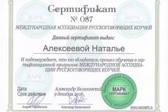 Сертификат-Н.-А.-КОУЧ