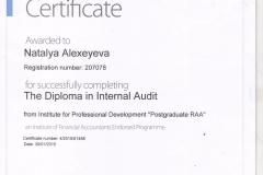 Сертификат-Н.-А.