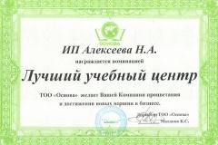 sert-IP-Alekseeva-luchshiy-uchebnyiy