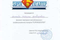 sert-super-buhg