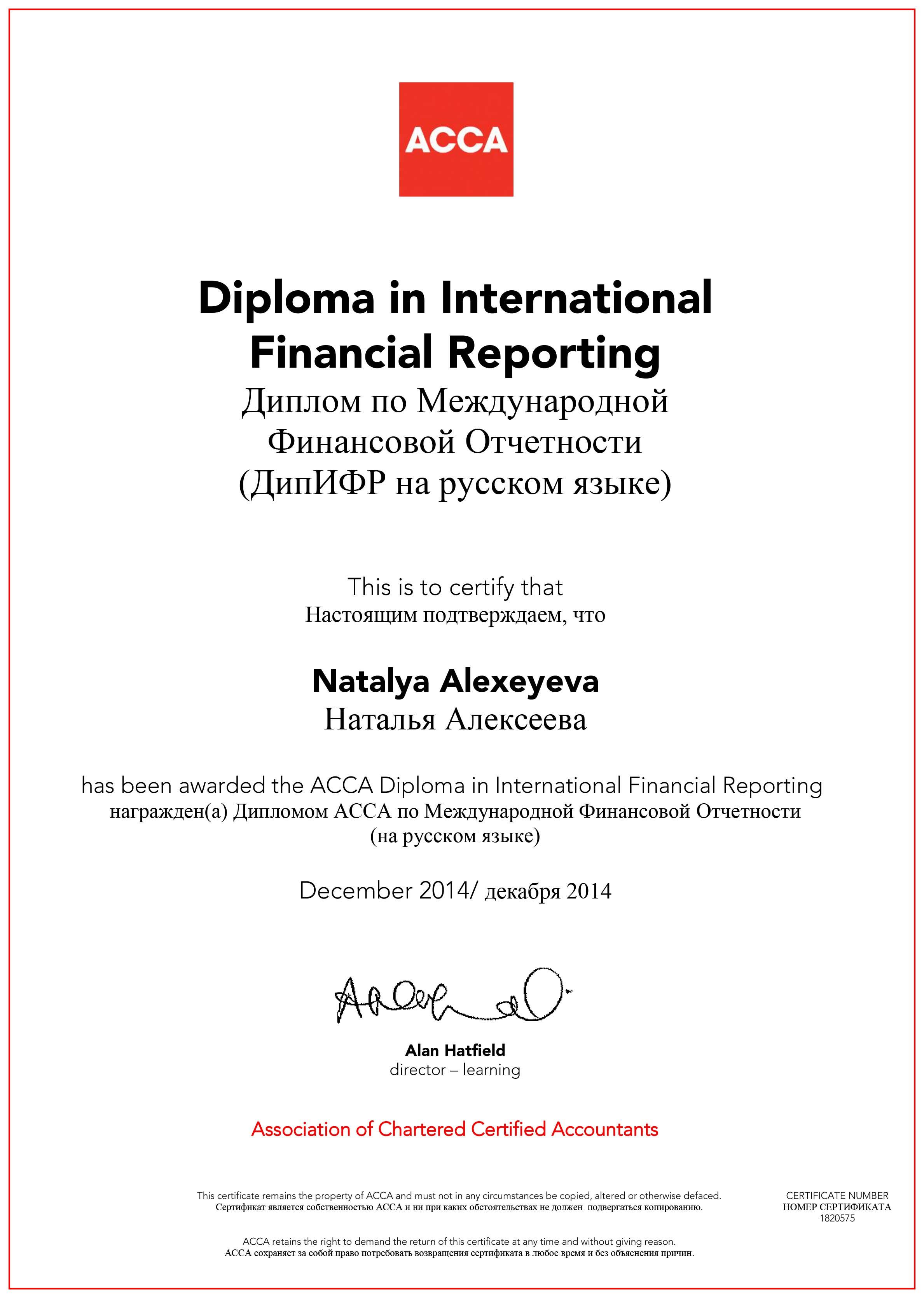 dip-ifr-russia-certificate-december-2014-natalya-alexeyeva-1820575-1