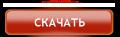 download-ru